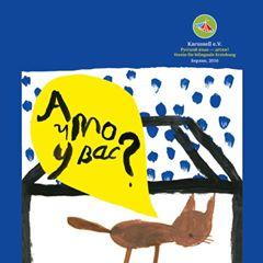Презентация нашей иллюстрированной книжки «А что у вас?»