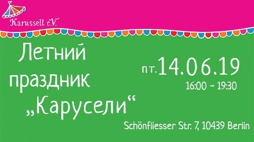 "Летний праздник ""Карусели"" // Sommerfest Karussell e.V."