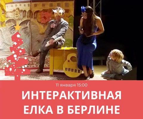 Интерактивная Ёлка 2019/2020 | игры, новые знакомства, подарки!