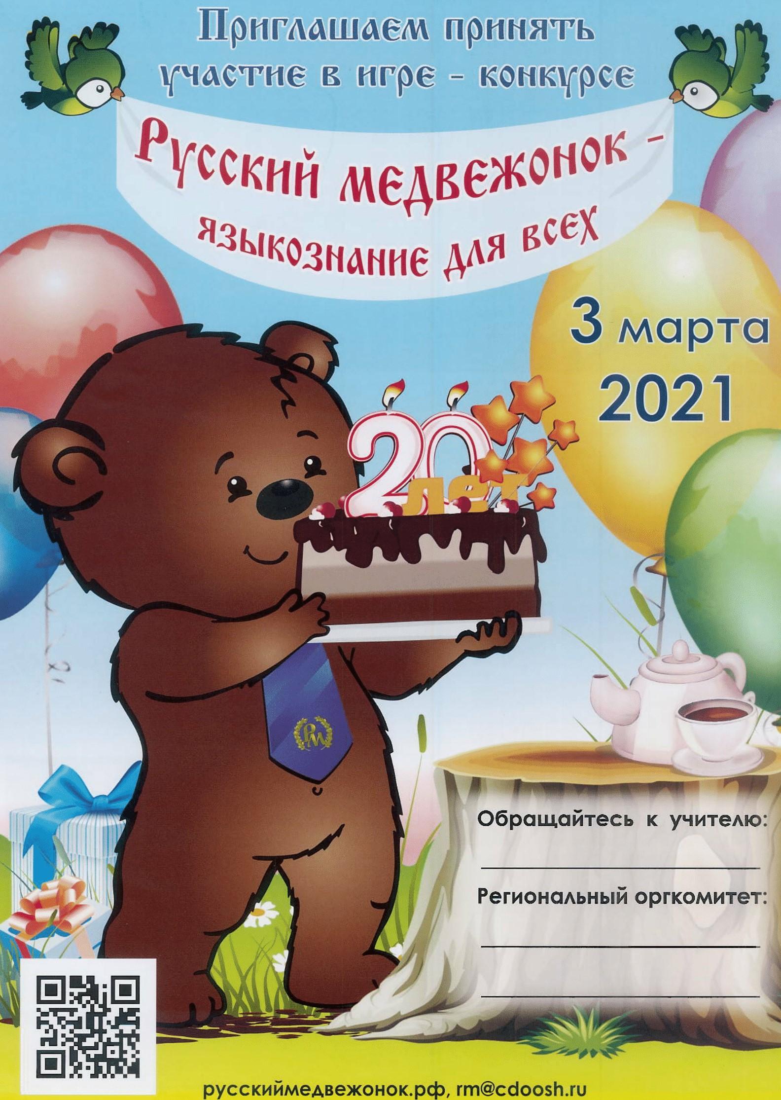 Конкурс «Русский Медвежонок», 03.03.2021 — ONLINE!