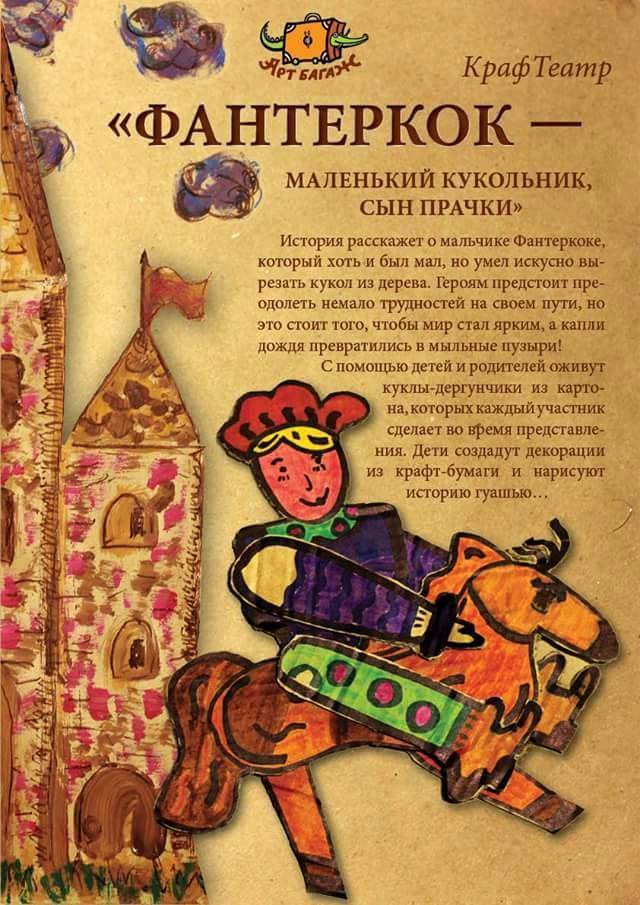 "Craft-theatre ""Art-Baggage"" (Kiev, Ukraine)"