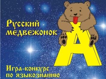 Russisches Bärchen: Russisch-Sprachwettbewerb 2016