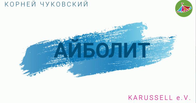 "Kornei Tschukowski – ""AIBOLIT"""