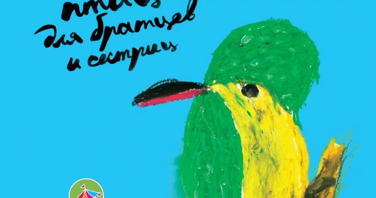 Загадки про птиц для братцев и сестриц